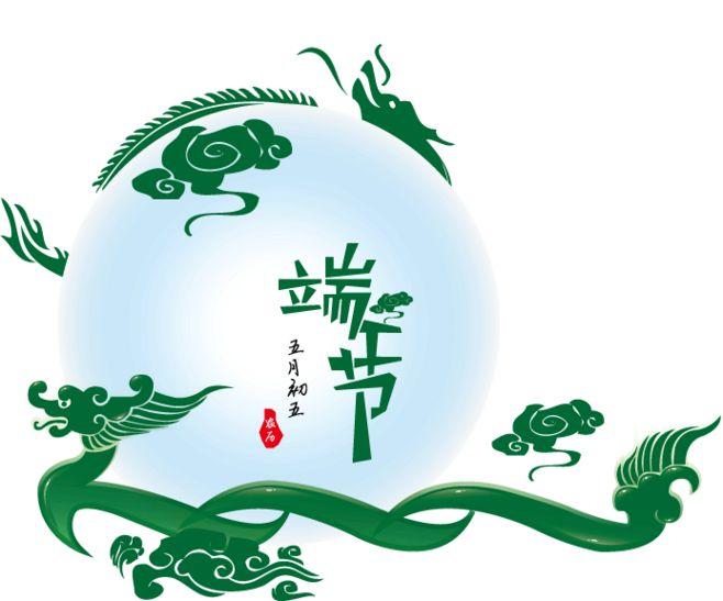 济南铂鉴2019端午节放假通知
