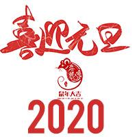 济南铂鉴2020年元旦放假通知