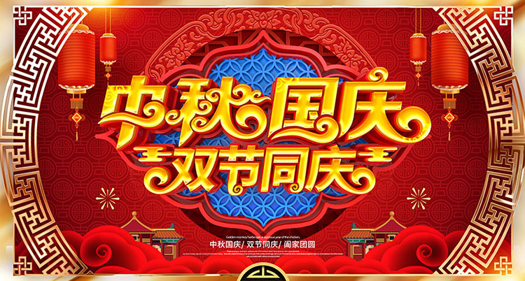 济南铂鉴2020年中秋国庆双节放假通知