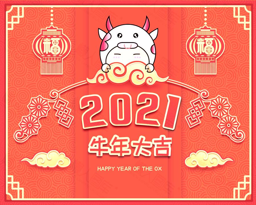 济南铂鉴2021年元旦放假通知