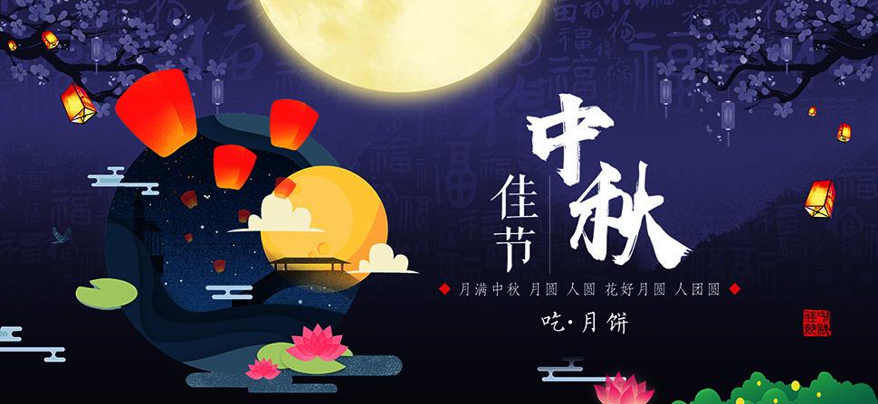 济南铂鉴2021年中秋节放假通知